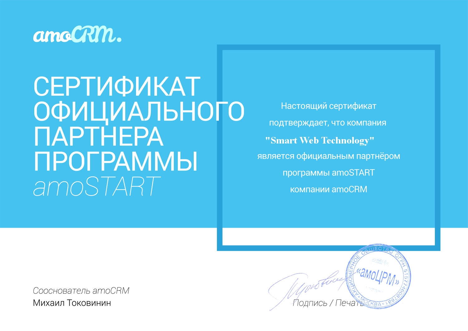 Сертификат Smart Web Technology от AmoCRM