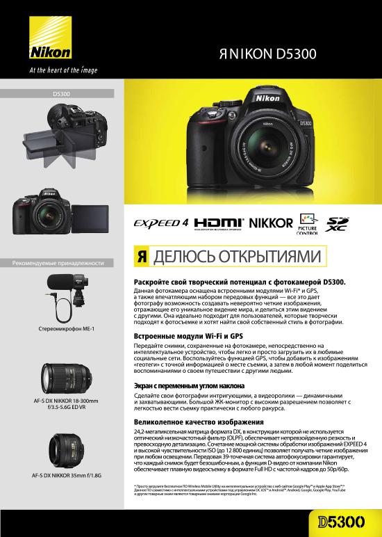 Листовка Nikon D5300 сторона 1