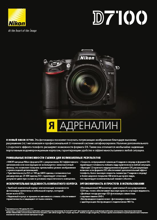 Листовка Nikon D7100 сторона 1
