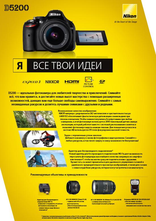 Листовка Nikon D5200 сторона 1