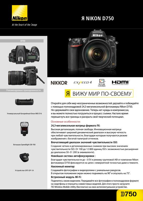Листовка Nikon D750 сторона 1