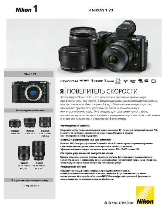 Листовка Nikon 1 v3 сторона 1