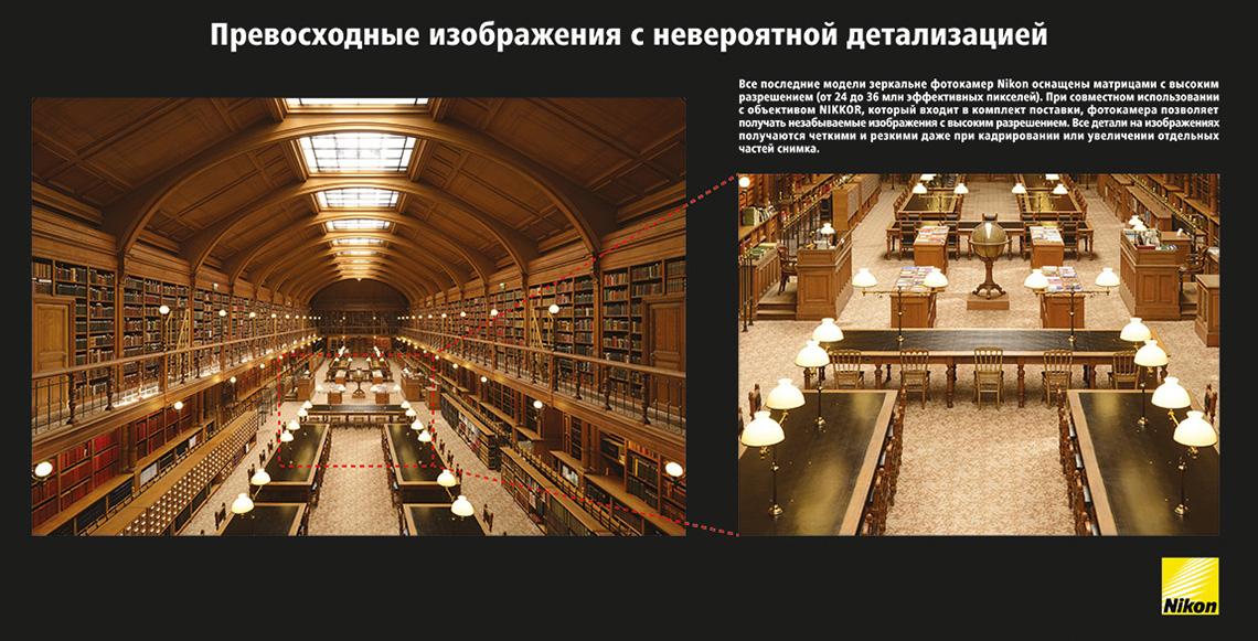 Плакат Nikon превосходные изображения с невероятной детализацией