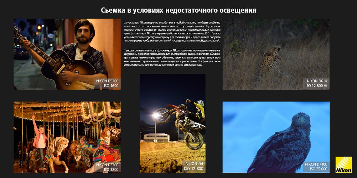 Плакат Nikon съемка в условиях недостаточного освещения