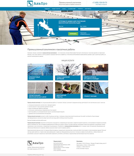 Главная страница сайта alpro.moscow