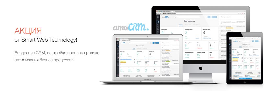 Внедрение, настройка, оптимизация AmoCRM